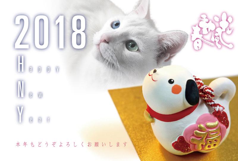 2018年賀Pr-01.jpg