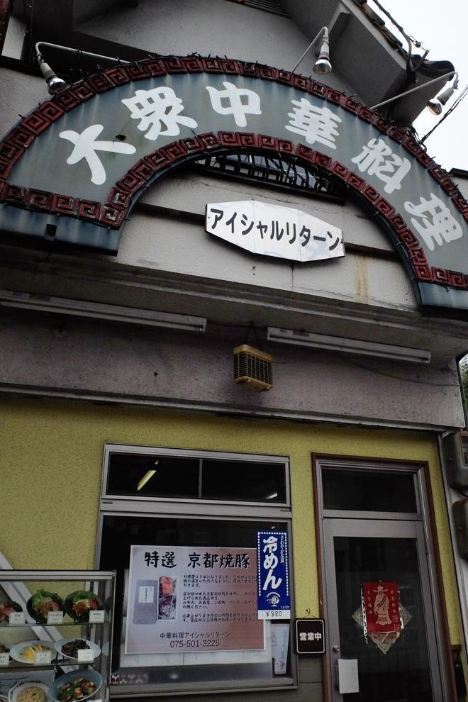 FUJI3679.jpg